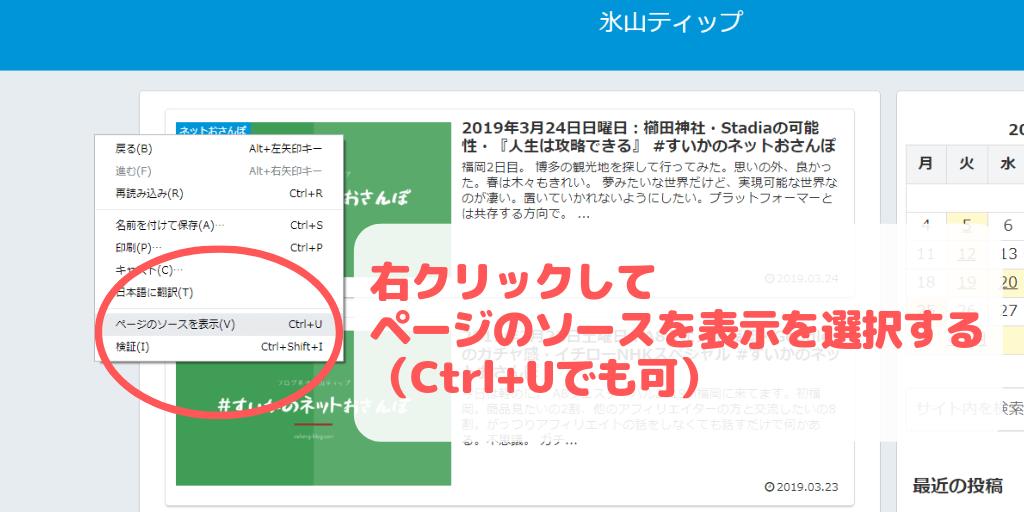 右クリックしてページのソースを表示(Ctrl+Uでも可能)