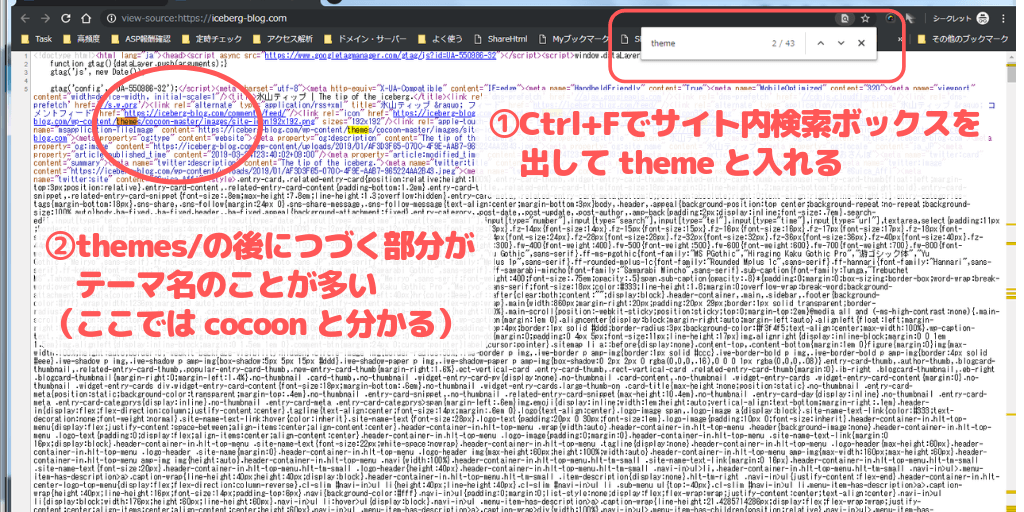 ①Ctrl+Fでサイト内検索ボックスを出して theme と入れる ②themes/の後につづく部分がテーマ名のことが多い(ここでは cocoon と分かる)