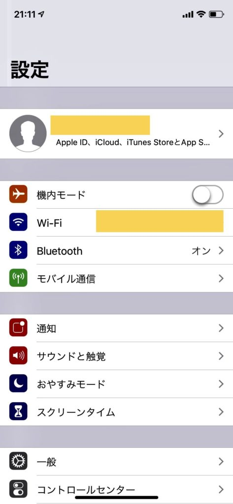 iPhoneの設定アプリを開いたトップ画面