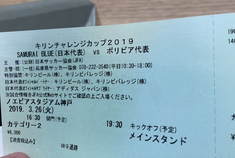 サッカー日本代表とボリビア代表の試合のチケット(キリンチャレンジカップ)