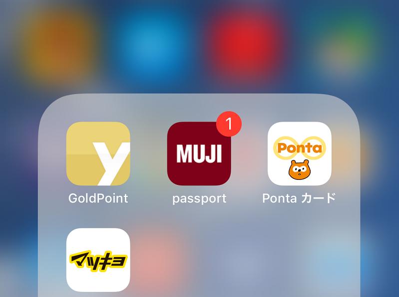PontaカードアプリをiPhoneに表示させた画面