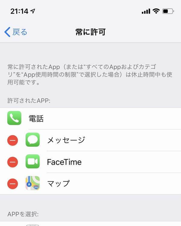 スクリーンタイムで時間制限がかからないアプリを設定する