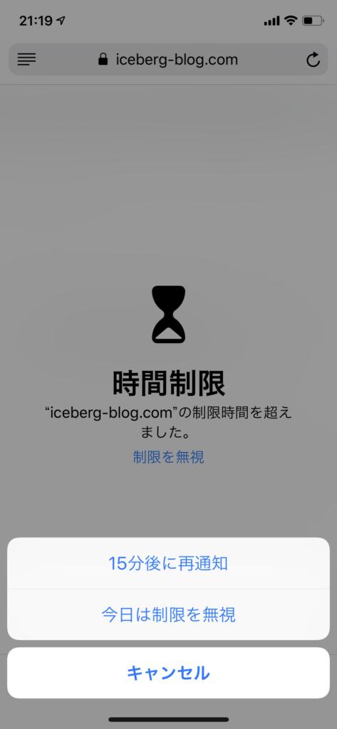スクリーンタイムの休止時間中にSafariで指定のサイトだけを制限無視して閲覧する画面
