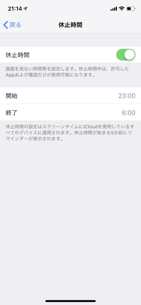 スクリーンタイムでiPhoneの休止時間を設定する画面