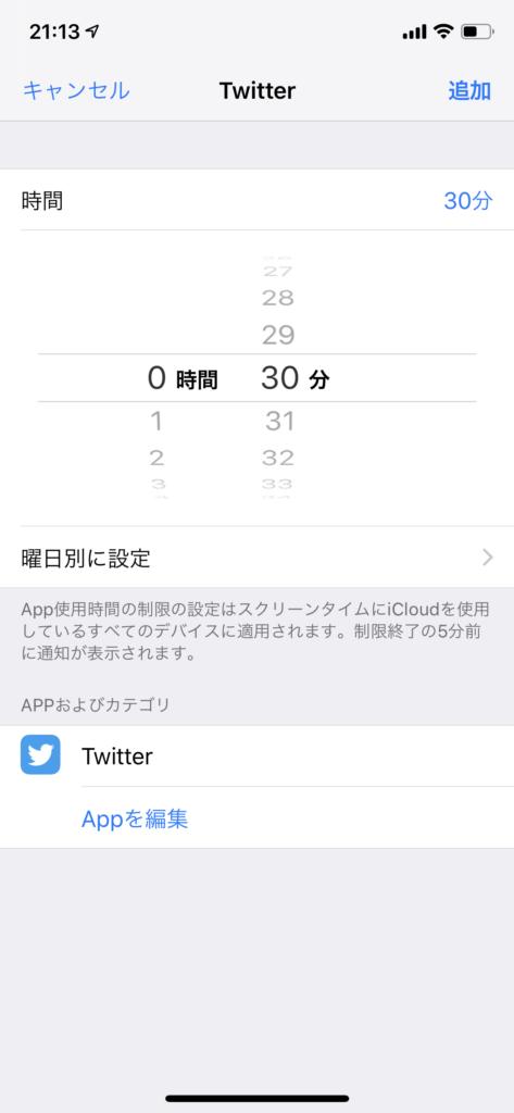スクリーンタイムでTwitterの1日の制限時間を30分に設定する