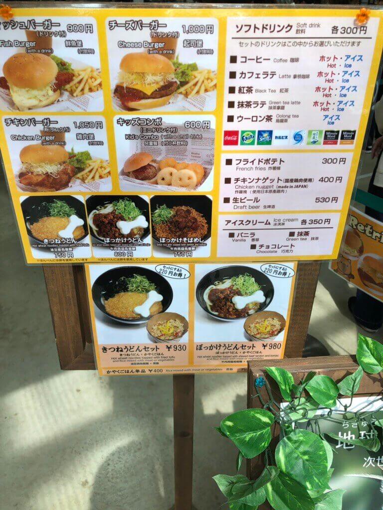 神戸どうぶつ王国バーガーショップレトリバーのメニュー