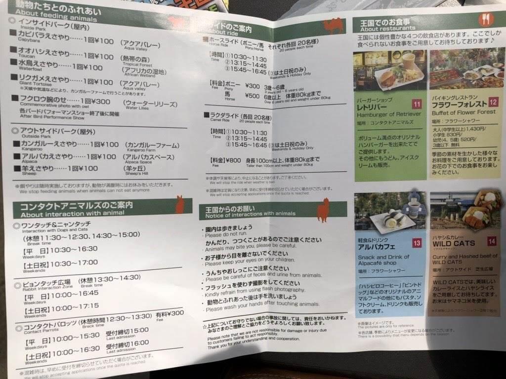 神戸どうぶつ王国のイベントスケジュールの裏側