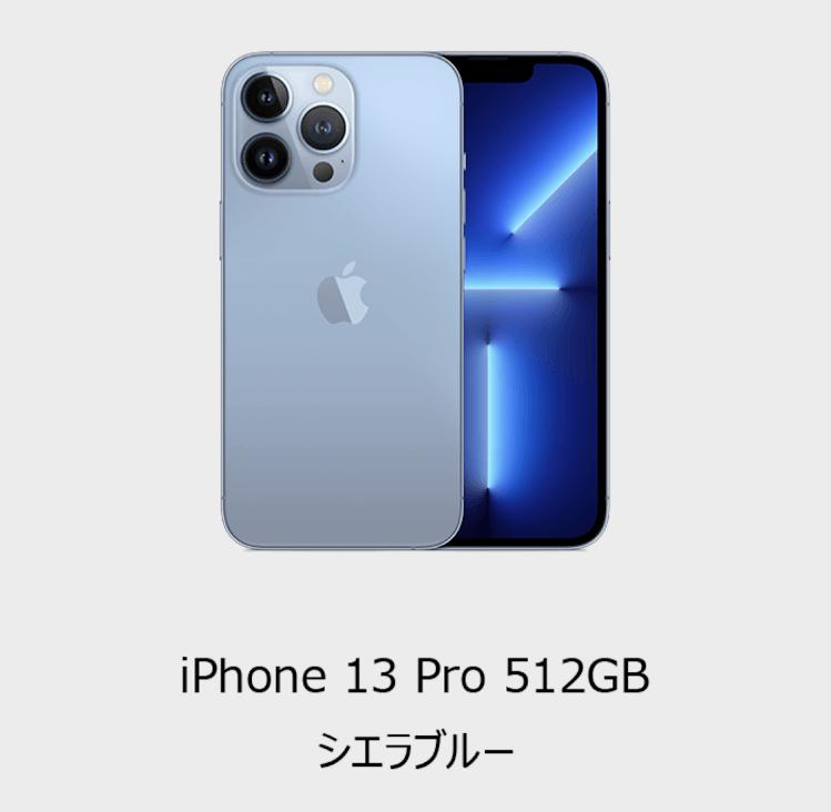 iPhone13Pro 512GB シエラブルー