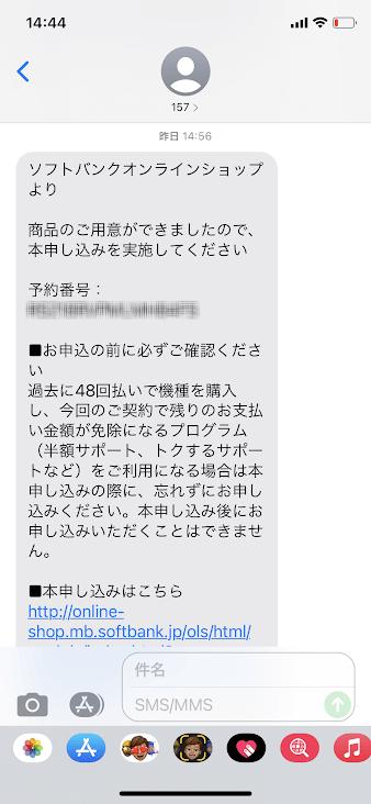 iPhone13Proご用意できましたメール