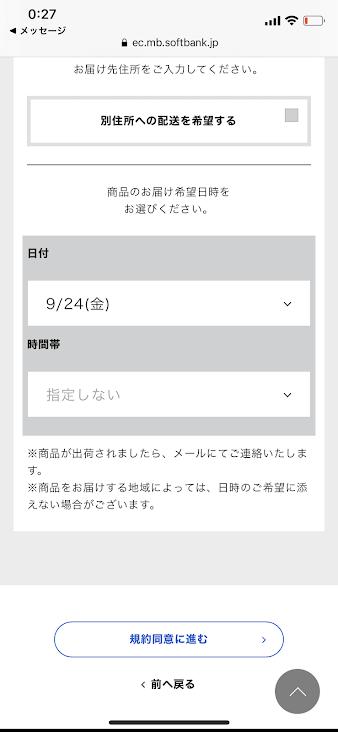 iPhone13発売日の配送予定